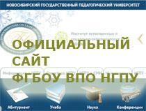 Официальный сайт НГПУ